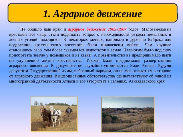 Не обошло наш край и аграрное движение 1905-1907 годов. Малоземельные кресть...