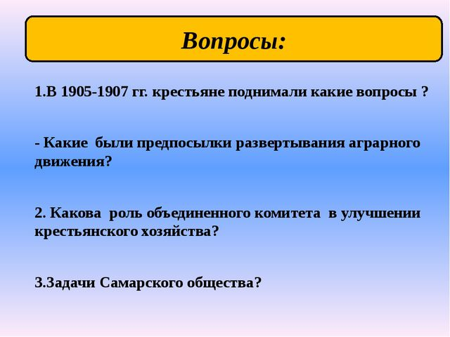 1.В 1905-1907 гг. крестьяне поднимали какие вопросы ? - Какие были предпосылк...