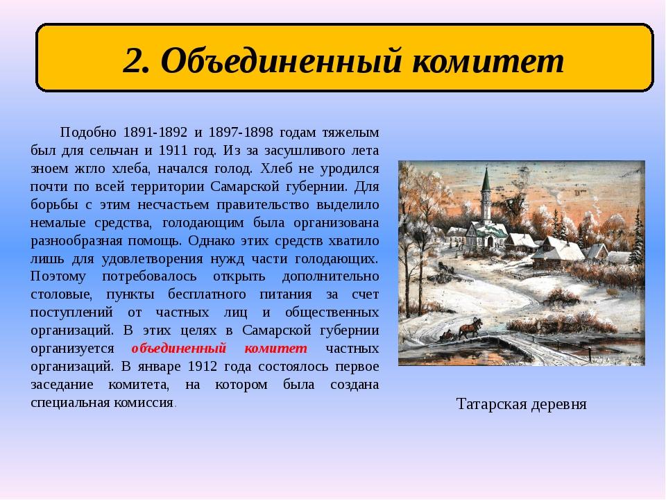 Подобно 1891-1892 и 1897-1898 годам тяжелым был для сельчан и 1911 год. Из з...