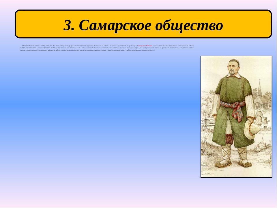 Общество было основано 7 ноября 1907 года. По этому поводу в литературе о не...