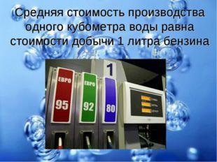 Средняя стоимость производства одного кубометра воды равна стоимости добычи 1