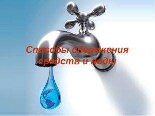 Способы сбережения средств и воды