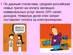 По данным статистики, средняя российская семья тратит на оплату жилищно-комму