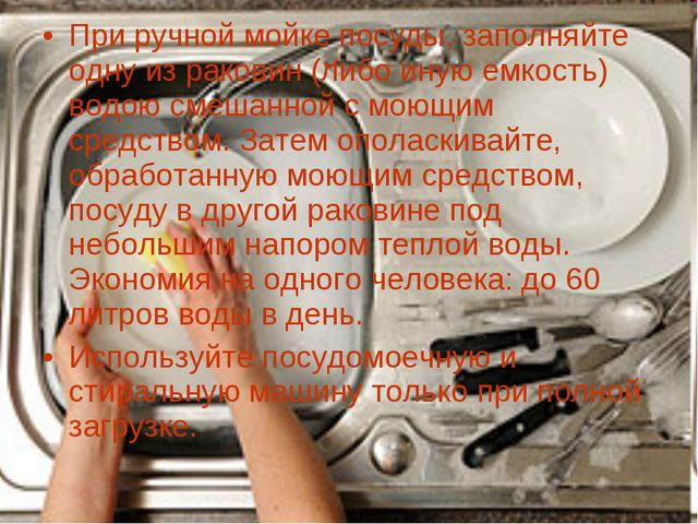 При ручной мойке посуды, заполняйте одну из раковин (либо иную емкость) водою...