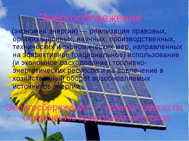 Энергосбережение (экономия энергии) — реализация правовых, организационных, н...