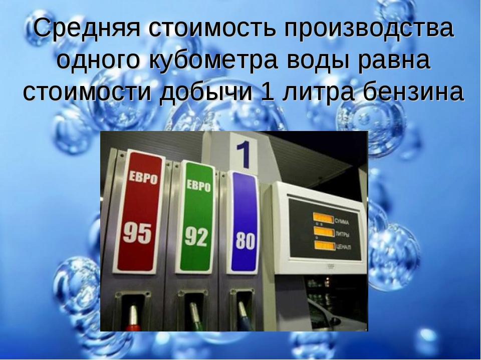 Средняя стоимость производства одного кубометра воды равна стоимости добычи 1...