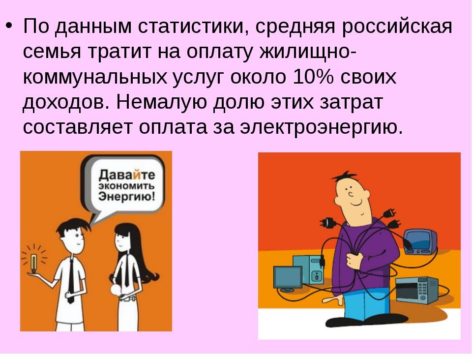 По данным статистики, средняя российская семья тратит на оплату жилищно-комму...