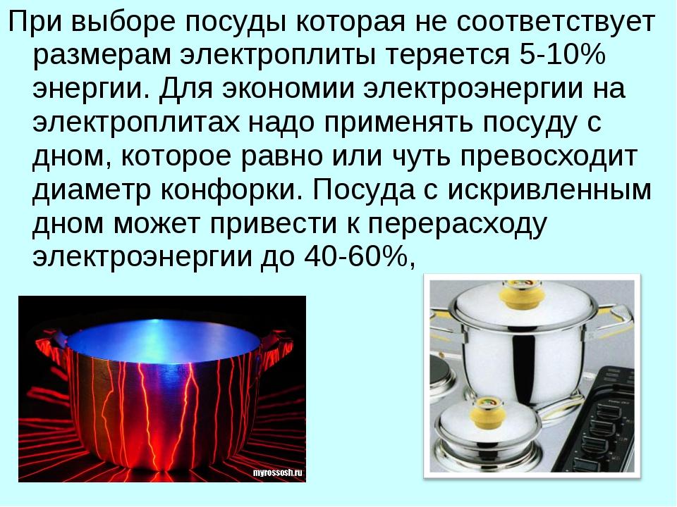 При выборе посуды которая не соответствует размерам электроплиты теряется 5-1...