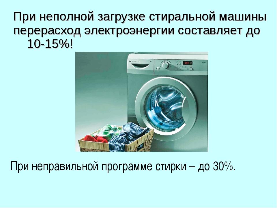 При неполной загрузке стиральной машины перерасход электроэнергии составляет...