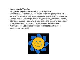 Конституція України Розділ ІХ. Територіальний устрій України Стаття 132.Тери