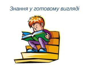 Знання у готовому вигляді
