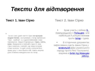 Тексти для відтворення Текст 1. Іван Сірко За все своє довге життя Сірконе