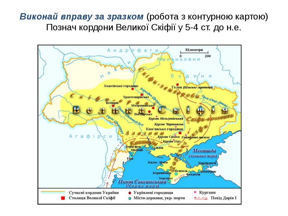 Виконай вправу за зразком (робота з контурною картою) Познач кордони Великої...
