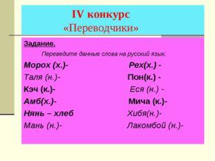IV конкурс «Переводчики» Задание. Переведите данные слова на русский язык. М