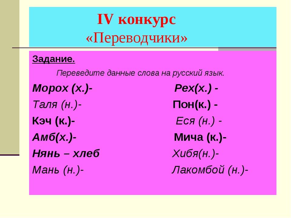 IV конкурс «Переводчики» Задание. Переведите данные слова на русский язык. М...