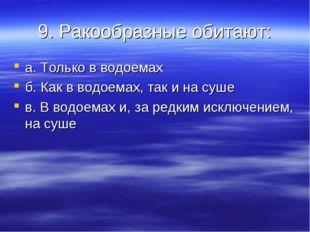 9. Ракообразные обитают: а. Только в водоемах б. Как в водоемах, так и на суш