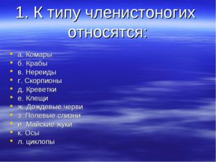 1. К типу членистоногих относятся: а. Комары б. Крабы в. Нереиды г. Скорпионы