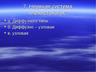 7. Нервная система членистоногих: а. Диффузного типа б. Диффузно – узловая в.