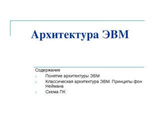Архитектура ЭВМ Содержание Понятие архитектуры ЭВМ Классическая архитектура Э