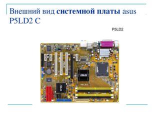 Внешний вид системной платы asus P5LD2 C