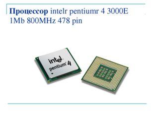 Процессор intelr pentiumr 4 3000E 1Mb 800MHz 478 pin