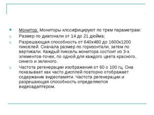 Монитор. Мониторы клссифицируют по трем параметрам: Размер по диагонали от 14