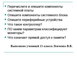 Выполнено ученицей 11 класса Левченко В.В. Перечислите и опишите компоненты с