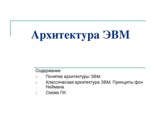 Архитектура ЭВМ Содержание Понятие архитектуры ЭВМ Классическая архитектура Э...