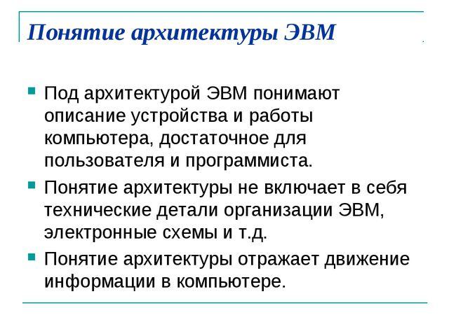 Понятие архитектуры ЭВМ Под архитектурой ЭВМ понимают описание устройства и р...