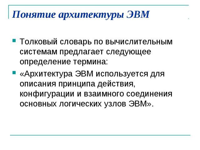 Понятие архитектуры ЭВМ Толковый словарь по вычислительным системам предлагае...