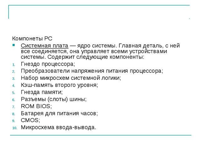 Компонеты PC Системная плата — ядро системы. Главная деталь, с ней все соедин...