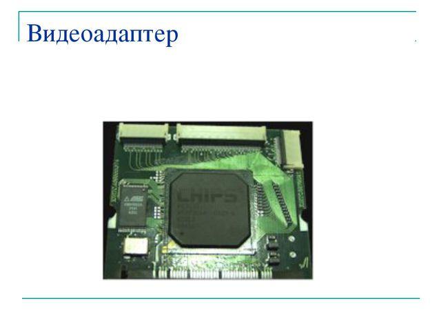 Видеоадаптер