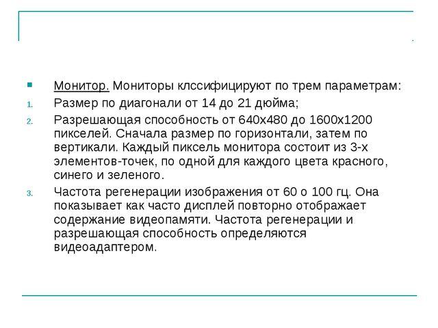 Монитор. Мониторы клссифицируют по трем параметрам: Размер по диагонали от 14...