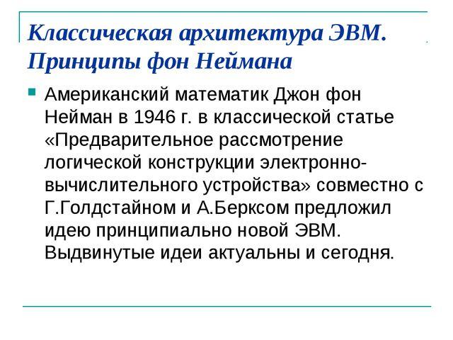 Классическая архитектура ЭВМ. Принципы фон Неймана Американский математик Джо...