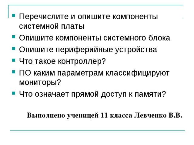 Выполнено ученицей 11 класса Левченко В.В. Перечислите и опишите компоненты с...
