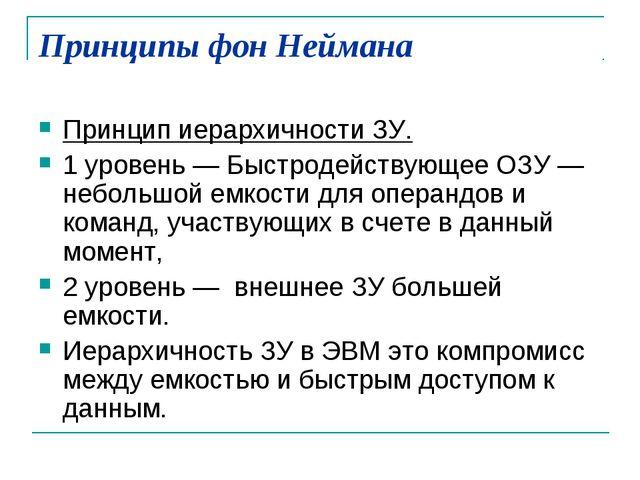 Принципы фон Неймана Принцип иерархичности ЗУ. 1 уровень — Быстродействующее...