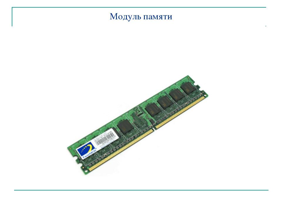 Модуль памяти