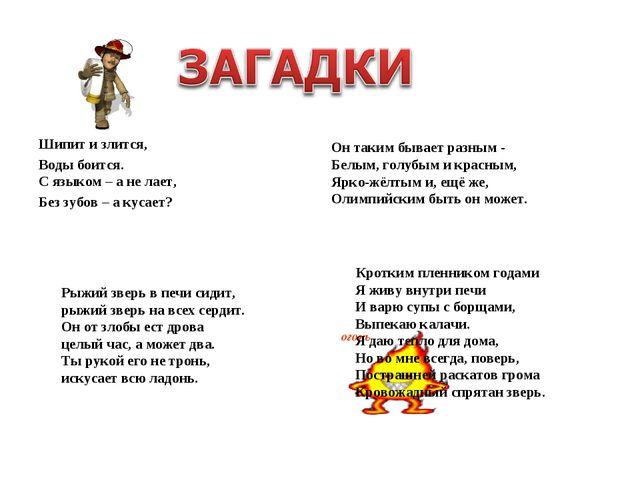 Рыжий зверь в печи сидит, рыжий зверь на всех сердит. Он от злобы ест дрова ц...