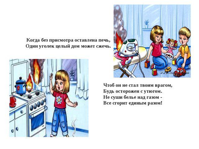 Чтоб он не стал твоим врагом, Будь осторожен с утюгом. Не суши белье над газ...