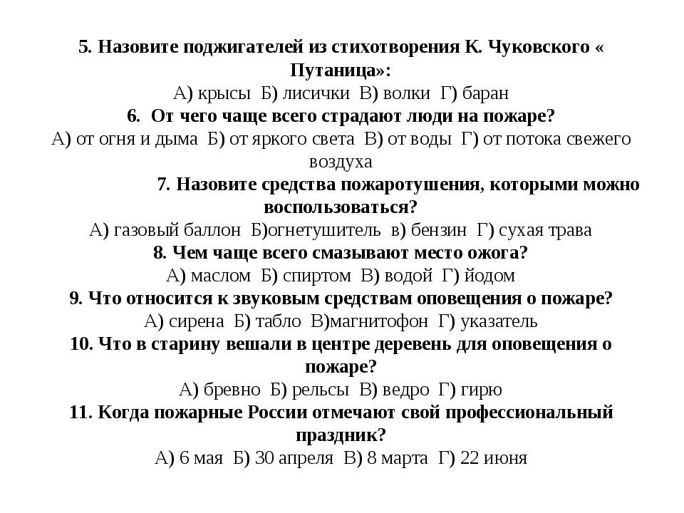 5. Назовите поджигателей из стихотворения К. Чуковского « Путаница»: А) крысы...