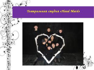 Театральная студия «Наnd Mаid»