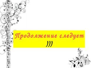 Продолжение следует )))
