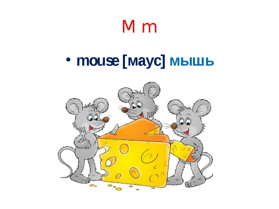 M m mouse [маус] мышь