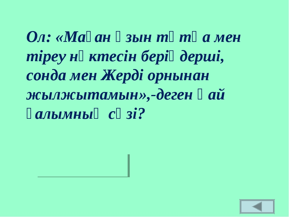 Ол: «Маған ұзын тұтқа мен тіреу нүктесін беріңдерші, сонда мен Жерді орнынан...
