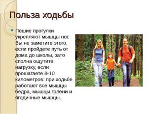 Польза ходьбы Пешие прогулки укрепляют мышцы ног. Вы не заметите этого, если