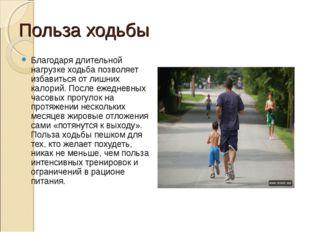 Польза ходьбы Благодаря длительной нагрузке ходьба позволяет избавиться от ли