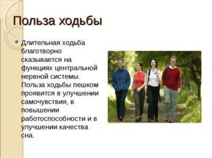 Польза ходьбы Длительная ходьба благотворно сказывается на функциях центральн