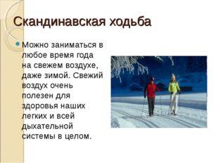 Скандинавская ходьба Можно заниматься в любое время года на свежем воздухе, д