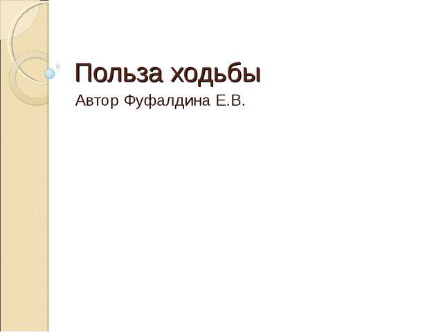 Польза ходьбы Автор Фуфалдина Е.В.