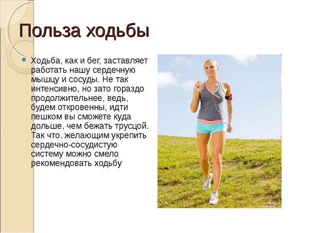 Польза ходьбы Ходьба, как и бег, заставляет работать нашу сердечную мышцу и с...